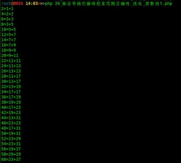 Goldbach's conjecture screenshots